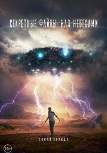 Секретные файлы: Над небесами (2021)
