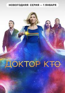 Доктор Кто (2021)