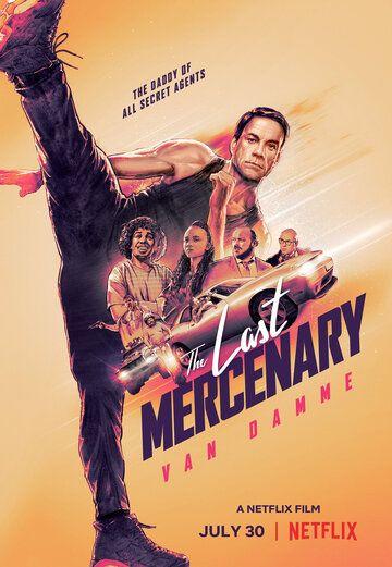 Последний наемник / Le dernier mercenaire (2021)