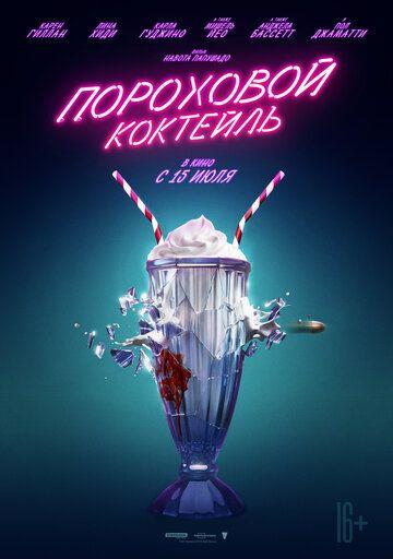 Пороховой коктейль / Gunpowder Milkshake (2021)